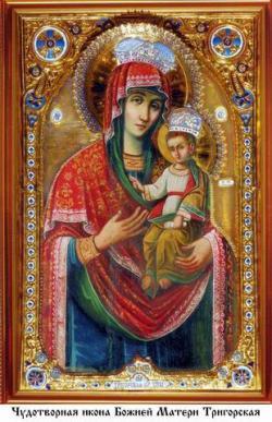 Чудотворна  ікона Божої Матері «Тригірська»