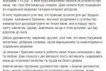 Коментар митрополита Никодима на сюжети телеканалу 1+1
